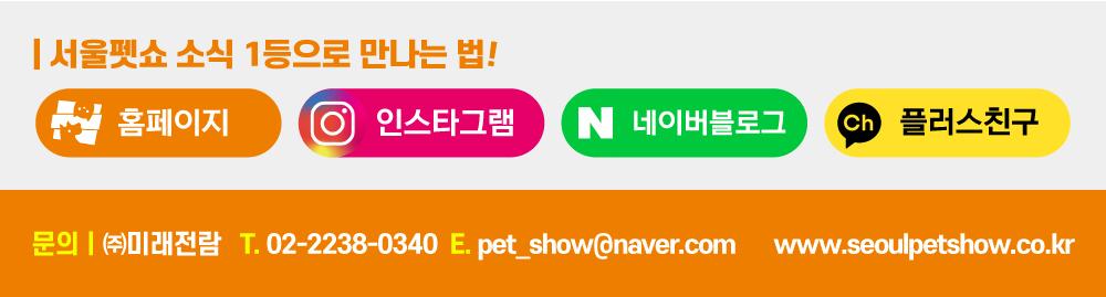 서울펫쇼-뉴스레터-vol1-3.jpg